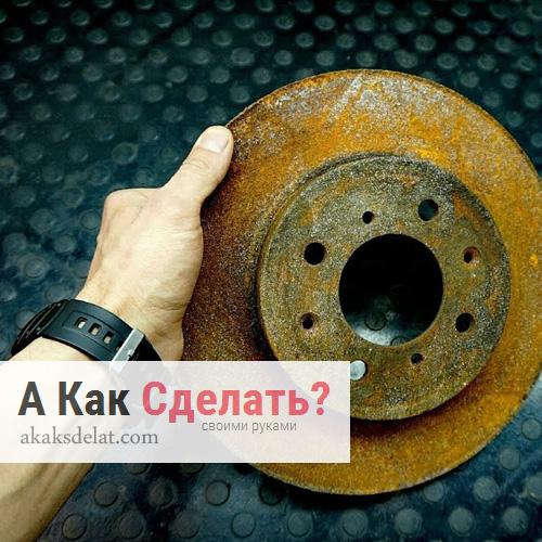 Что можно сделать из старых тормозных дисков