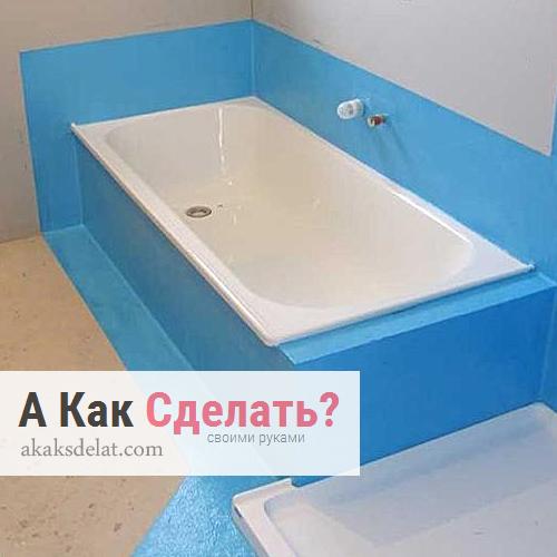 Как выполнить гидроизоляцию ванной