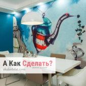 Как декорировать свободную стену