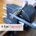 Как сделать дубликат ключа для авто