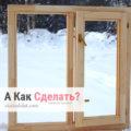 Чем лучше деревянные окна со стеклопакетом