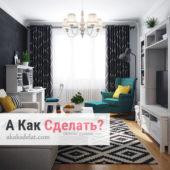 Несколько советов по декорированию квартиры