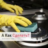 Какие способы помогут очистить газовую плиту