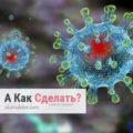 Где проводят тест на коронавирус в Москве и сколько он стоит