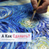 Как красить акриловыми красками