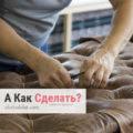 Как перетянуть мебель кожзамом