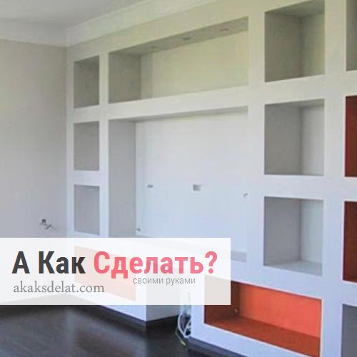 Полка из гипсокартона своими руками: как обустроить свой дом?