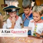 Как правильно организовать квест на детский праздник