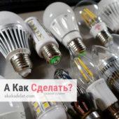 Светодиодные лампы – лучшее решение