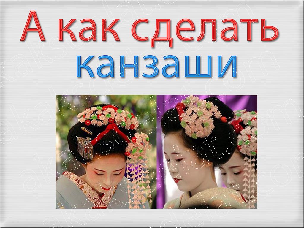 Как сделать канзаши тычинки зефирки цветок лепестки корону заколку острый лепесток