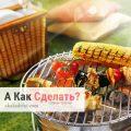 Как приготовиться на пикник