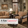 мягкая мебель в гостиную