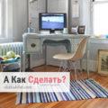 Несколько идей для использования сложных углов в квартире
