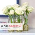 Как украсить вазу своими руками