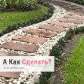 Советы по созданию садовых тропинок
