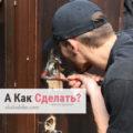 Как открыть дверь, если потерялся ключ