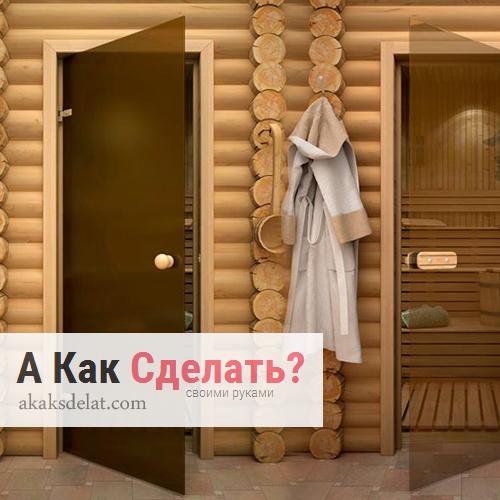 Двери для сауны – требования, выбор материала