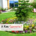 Как самостоятельно оформить сад