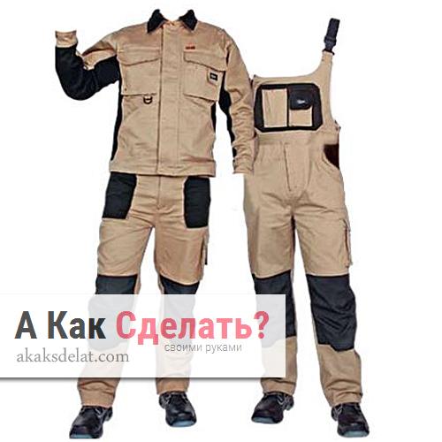 Как выбрать рабочий костюм