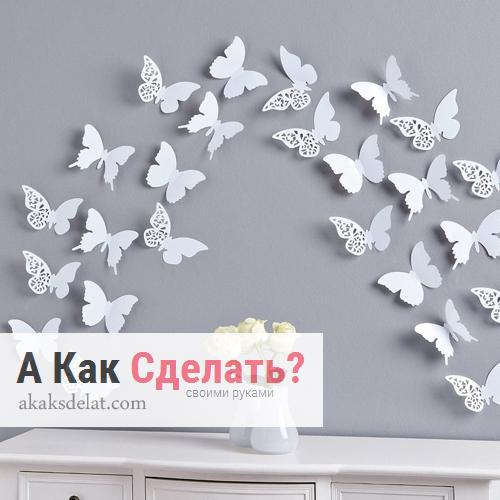 Как сделать бабочки на стене