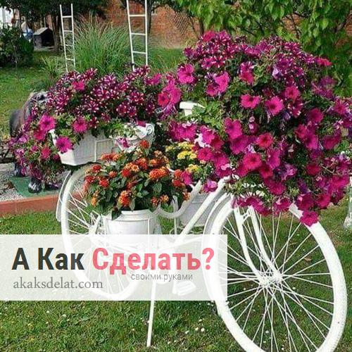 Что можно сделать из старого велосипеда