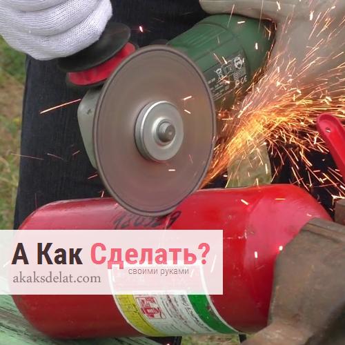 Что можно сделать из старого огнетушителя
