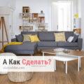 Как правильно разместить диван в квартире