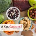 Какие витамины важны для организма