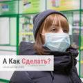 Как сделать защитную медицинскую маску своими руками