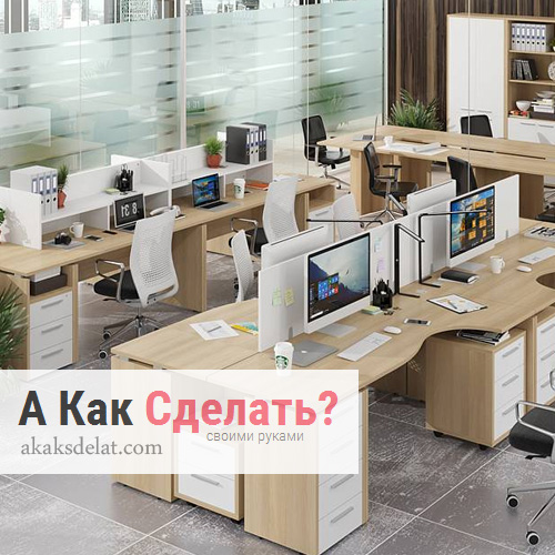 Выбор офисной мебели - на что обратить внимание